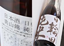 日輪田 美山錦(栗原市・金の井酒造)