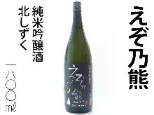 Ezonokuma Junmai Ginjo Kitashizuku Namashu