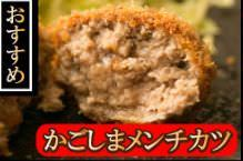 Minced meat cutlet