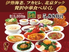 5,880 JPY Course (13 Items)