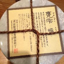 Kameshizuku kiwami