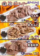 Yakiniku (grilled meat)