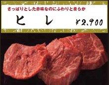 Beef fillet