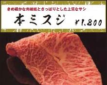 Misuji (top blade)