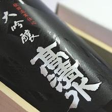 Takashimizu Daiginjo