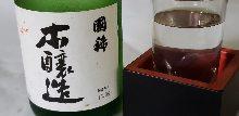 Mashige Kunimane Honjozo