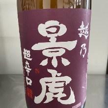 Koshinokagetora Nigata Chokarakuchi