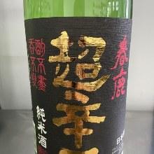 Harushika Nara Tyoukarakuchi (Pure Rice Wine)