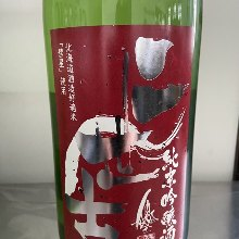 Nisekosyuzou Hokkaido Zyunmaiginzyo