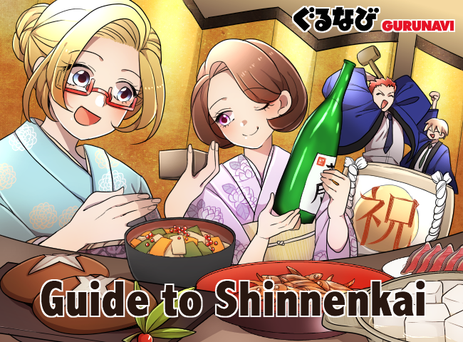 A Guide to Shinnenkai: How to Welcome the New Year in Japan