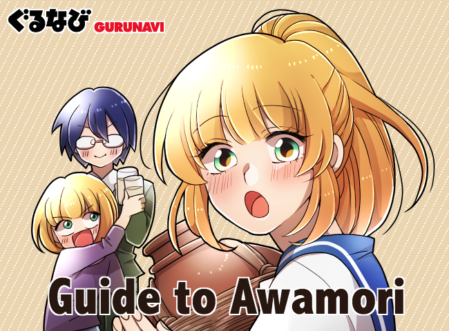 Guide to Awamori: Classic Okinawan Alcohol