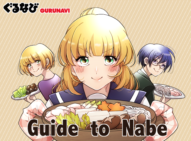 https://gurunavi.com/en/japanfoodie/article/hot_pot_on_parade/img/nabe_top.png