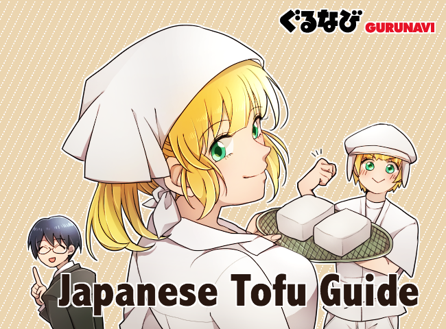 9 Types of Tofu: Uncovering the True Taste of Japanese Tofu