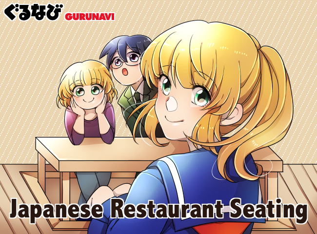 Eating Out In Japan - Types of Seating at Japanese Restaurants