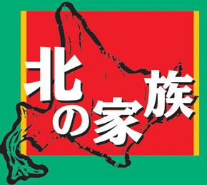 Crab - Seafood - Izakaya Northern Family Restaurant Search