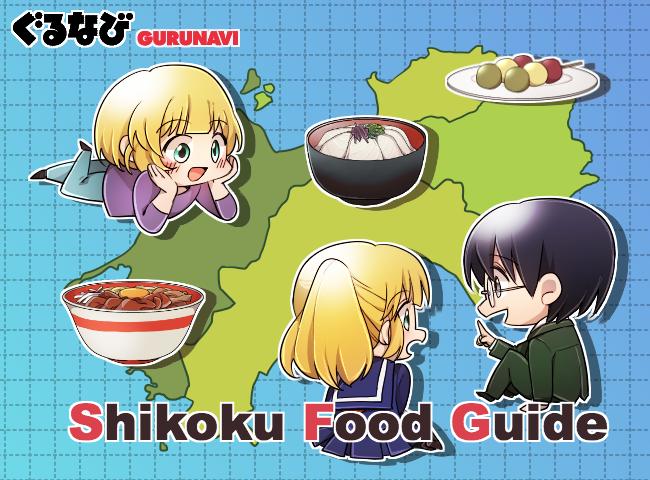Shikoku Food: From Sanuki Udon to Tokushima Ramen and Beyond
