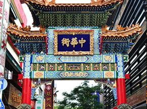 Yokohama City's Chinatown