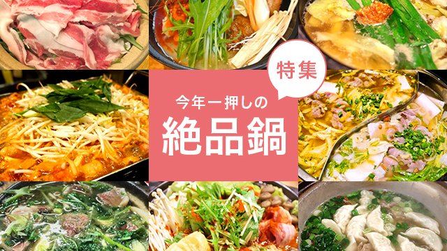 Warm Your Body and Mind with Nabe, Japan's Delicious Hot Pot