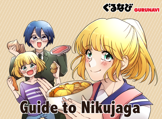 How to Make Nikujaga (Meat & Potato Stew), Japan's Classic Comfort Food