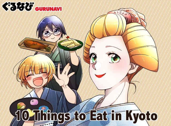 10 Things to Eat in Kyoto: Kaiseki, Yudofu, Obanzai & More
