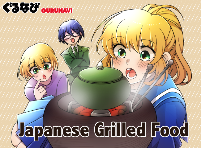The Essential Guide to Japanese Grills & Grilled Food