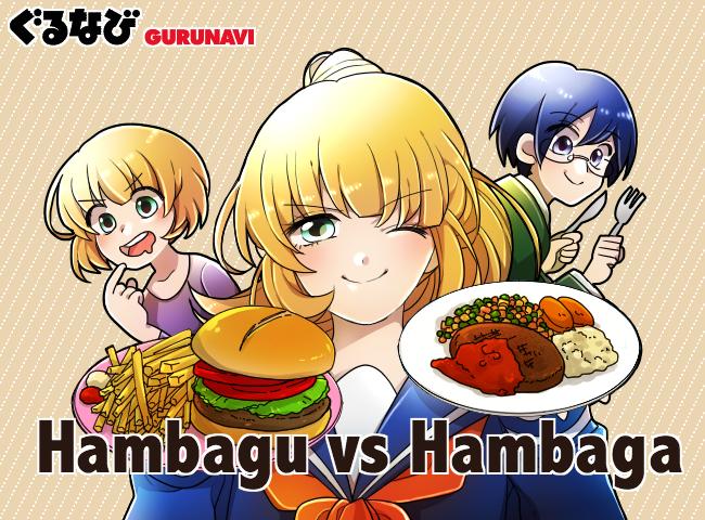 Japanese Hamburger Steaks: Hambagu Vs. Hambaga