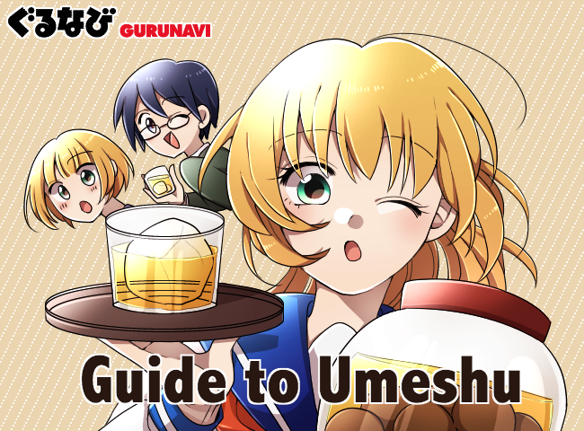 Guide to Umeshu (Japanese Plum Wine): A Sweet & Sour Tipple