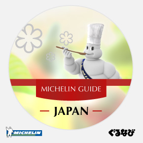 MICHELIN GUIDE in Japan | Articles on Japanese Restaurants | Japan Restaurant Guide by Gurunavi