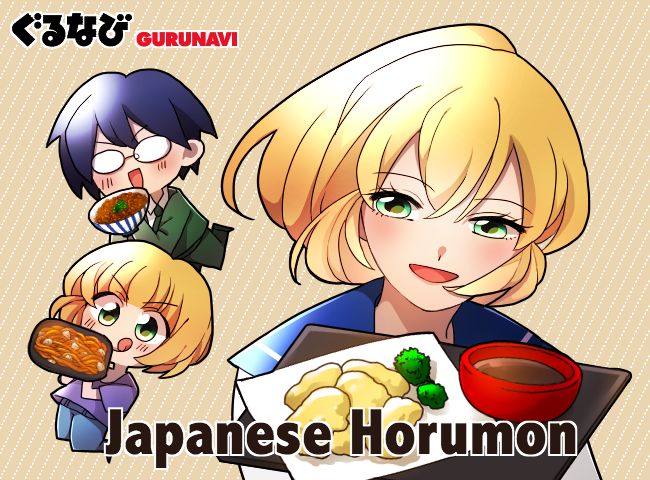 Horumon: A Tourist's Guide to Japan's