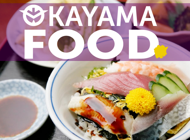 Okayama Food: Legendary Cuisine from the Land of Momotaro