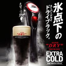 Asahi Super Dry Extra Cold Dark