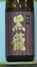 Kokuryu Junmaiginjiyou