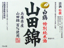 Hyogo Special Junmai Sake
