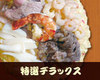 Okonomiyaki - specially selected deluxe