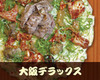 Okonomiyaki - Osaka Deluxe