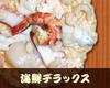 Okonomiyaki - Seafood Deluxe