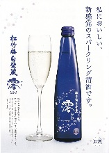 Shochikubai Shirakabekura Mio