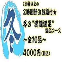 4,000 JPY Course