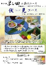 2,700 JPY Course (8 Items)