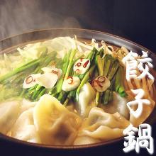 Gyoza hotpot