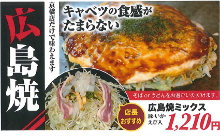 Pork, squid, and shrimp Hiroshima-style okonomiyaki