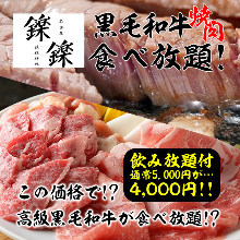 4,320 JPY Course (7 Items)