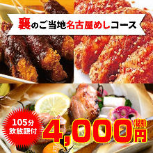 4,320 JPY Course (8 Items)