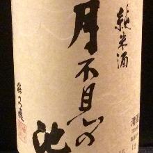 Tsukimizu no ike