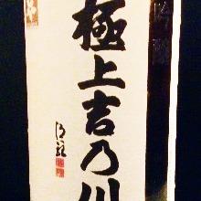 Gokujo Yoshinogawa