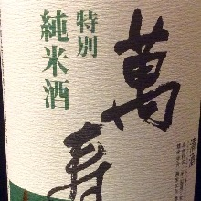 Masukagami