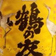 Tsuru no tomo
