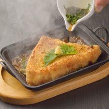Grilled atsuage tofu