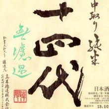 Juyondai Junmai Ginjo Nakatori Jungin Banshu Aiyama