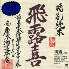Hiroki Tokubetsu Junmai